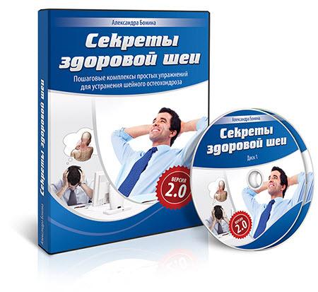 Лечение шеи