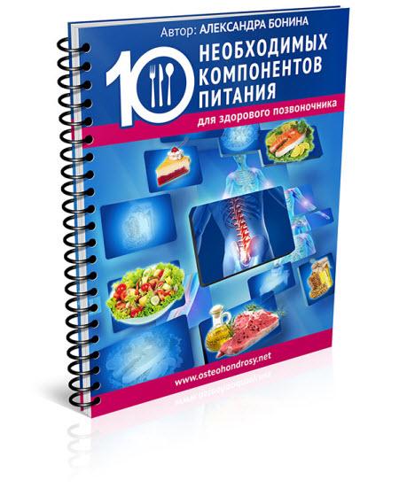 10 компонентов питания