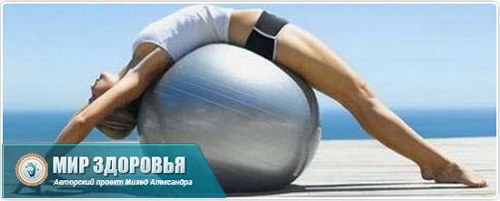Девушка на фитнес мяче