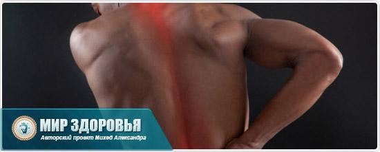 Болезни спины