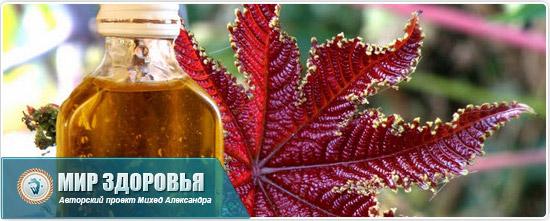 Кастровое масло и лист