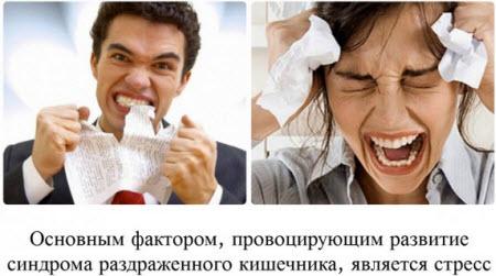 Стресс при синдроме раздраженного кишечника