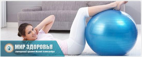Девушка с фитнесс шаром
