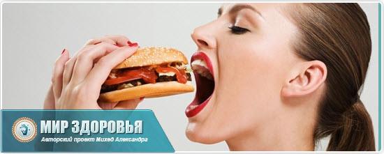 Девушка и гамбургер