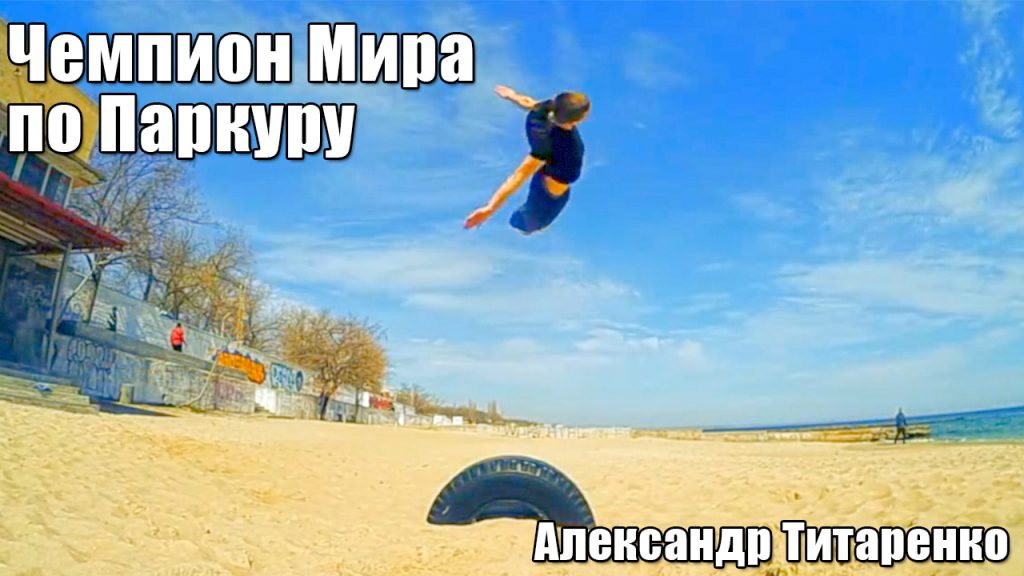 Чемпион Мира по паркуру - Александр Титаренко